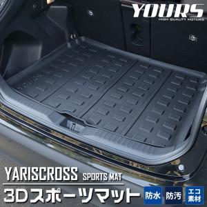 トヨタ ヤリスクロス 専用 内装 3D スポーツマット ラゲージマット ラゲッジマット YARISCROSS トランク トレー hid-led-carpartsshop