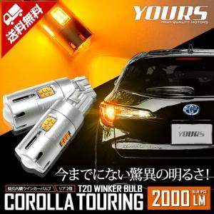 トヨタ カローラツーリング 専用 LEDウィンカーセット 【リアのみ】メタルクラッド抵抗2個 + T20 ピンチ部違い×2個 LED2個1セット hid-led-carpartsshop