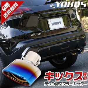 日産 キックス KICKS チタン調マフラーカッター 1PCS  落下防止付 メッキ パーツ ステンレス 外装 ドレスアップ カスタム|hid-led-carpartsshop
