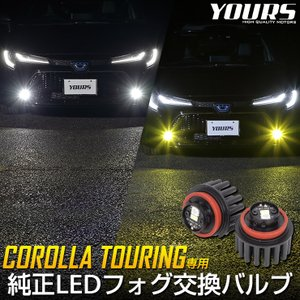 [YDS]トヨタ カローラツーリング専用 純正 LEDフォグランプ 交換用 バルブ ホワイト 6000K イエロー 3000K フォグ TOYOTA hid-led-carpartsshop