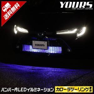 トヨタ カローラツーリング 専用 バンパー内LEDイルミネーション COROLLA ブルー ホワイト TOYOTA LED カスタムパーツ hid-led-carpartsshop