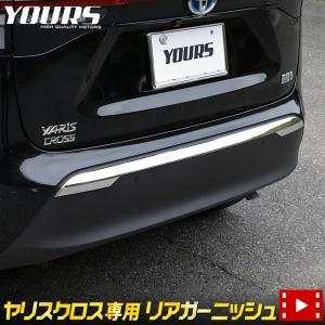 トヨタ ヤリスクロス専用 リアガーニッシュ 1PCS メッキ パーツ ドレスアップ YARISCROSS 高品質ABS採用 鏡面|hid-led-carpartsshop