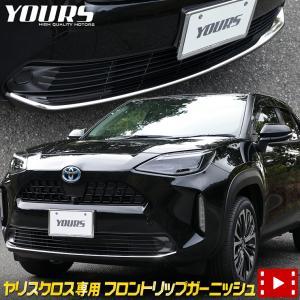 トヨタ ヤリスクロス専用 メッキパーツ フロントリップガーニッシュ 1PCS YARISCROSS ドレスアップパーツ|hid-led-carpartsshop