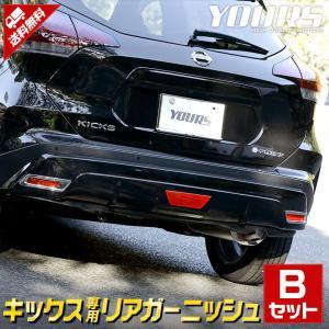 日産 キックス 専用 メッキ パーツ リアBセット 2商品 [リフレクター/ダミーレンズ]  鏡面 ドレスアップパーツ NISSAN|hid-led-carpartsshop