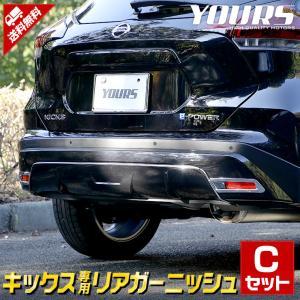 日産 キックス 専用 メッキ パーツ リアCセット 2商品 [リフレクター/リアアンダー]  ドレスアップパーツ リア NISSAN|hid-led-carpartsshop