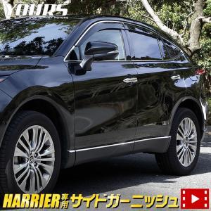 ハリアー 80系 専用 メッキパーツ サイドガーニッシュ 8PCS HARRIER 外装トヨタ TOYOTA|hid-led-carpartsshop