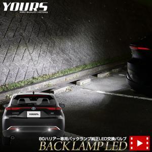 トヨタ ハリアー80系 専用 純正 LED バックランプ 交換用バルブ ホワイト 6000K HARRIER ユアーズ カスタムパーツ TOYOTA hid-led-carpartsshop