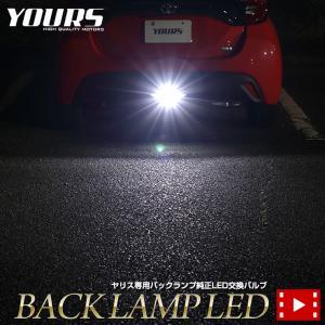 トヨタ ヤリス YARIS 専用 純正 LED バックランプ 交換用バルブ ホワイト 6000K TOYOTA カスタムパーツ hid-led-carpartsshop