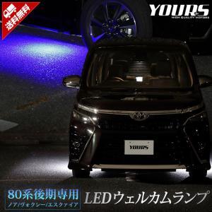トヨタ ヴォクシー ノア エスクァイア 80系 後期 専用 LED ウェルカムランプ 【全2色】 ブルー ホワイト カスタムパーツ hid-led-carpartsshop