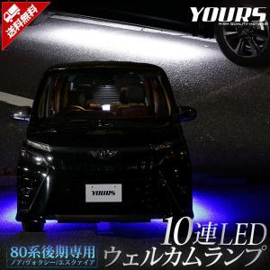 トヨタ ヴォクシー ノア エスクァイア 80系 後期 専用 10連LEDウェルカムランプ 全2色 ブルー ホワイト カスタムパーツ|hid-led-carpartsshop