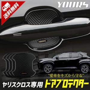 トヨタ ヤリスクロス 専用 ドア傷防止 ドアプロテクター[B] 4枚セット ドアノブ 新型 YARISCROSS ドアノブ|hid-led-carpartsshop