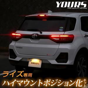 トヨタ ライズ 専用 LED ハイマウントポジション化キット 減光調整機能付き カスタムパーツ アクセサリーリア ブレーキ TOYOTA RAIZE hid-led-carpartsshop