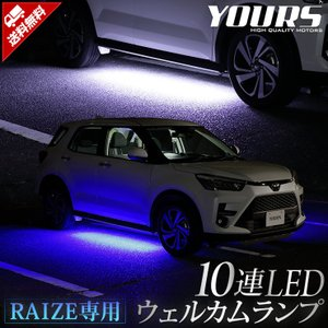 トヨタ ライズ専用 RAIZE 10連 LED ウェルカムランプ 全2色 ブルー ホワイト 足元 LED カスタムパーツ hid-led-carpartsshop