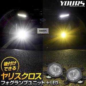 トヨタ ヤリスクロス専用 フォグランプユニット+LEDセット 後付け可能 2400LM ホワイト 6000K イエロー 3000K カスタムパーツ|hid-led-carpartsshop