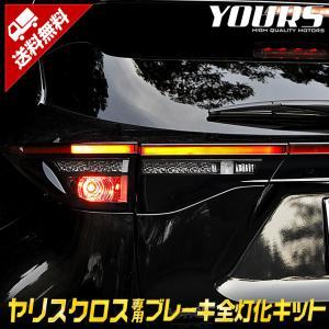 トヨタ ヤリスクロス YARIS CROSS 専用 ブレーキ全灯化キット テール LED テールランプ TOYOTA カスタムパーツ|hid-led-carpartsshop