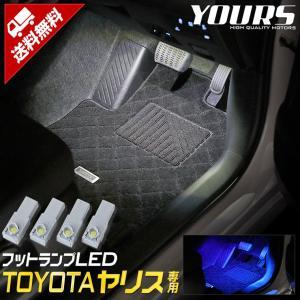 トヨタ ヤリス 車種専用 LED フットランプキット 4個セット 送料無料  TOYOTA ホワイト ブルー YARIS hid-led-carpartsshop