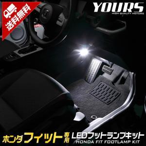 [YDS] FIT フィット GR系 車種専用 LEDフットランプ 2個 ブルー/ホワイト HONDA ホンダ 送料無料 hid-led-carpartsshop