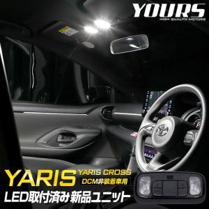 トヨタ ヤリスクロス ヤリス 純正LED車 DCM非装着車専用 LED取付済みフロント用新品ユニットTOYOTA 室内灯 hid-led-carpartsshop