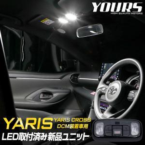 トヨタ ヤリスクロス ヤリス 純正LED車 DCM装着車専用 LED取付済みフロント用新品ユニットTOYOTA 室内灯 hid-led-carpartsshop