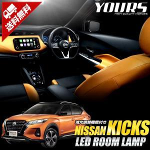 [YDS]日産 キックス KICKS [R2.6〜] 専用 LED ルームランプセット 内装 パーツ 室内灯 NISSAN 送料無料|hid-led-carpartsshop