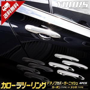 カローラツーリング 専用 メッキパーツ ドアノブガーニッシュ  4PCS TOYOTA  ABS素材
