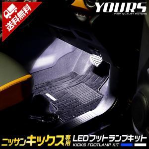 [YDS] 日産 キックス 専用 LEDフットランプ 2個 ブルー/ホワイト KICKS LED ニッサン NISSAN 足元 LED hid-led-carpartsshop