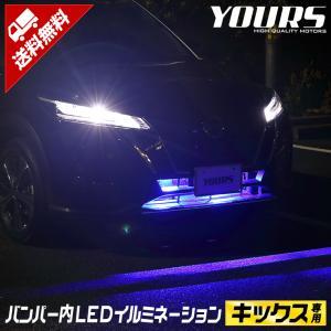 日産 キックス 専用 バンパー内 LED イルミネーション カスタム パーツ  全2色 KICKS  ニッサン|hid-led-carpartsshop