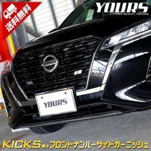 日産 キックス 専用 メッキパーツ フロントナンバーサイドガーニッシュ 2PCS 外装 ABS ナンバー  KICKS|hid-led-carpartsshop