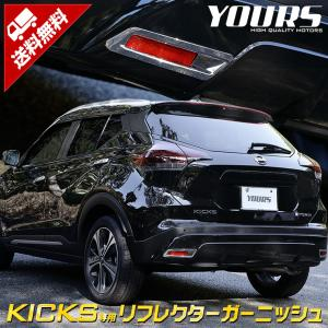 日産 キックス 専用 メッキパーツ リフレクターガーニッシュ 2PCS ABS カスタムパーツ 外装 リフレクター NISSAN|hid-led-carpartsshop