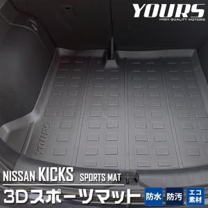 日産 キックス専用 3D スポーツマット ラゲージトレイ 内装  ラゲッジマット KICKS トランク トレー ゴム|hid-led-carpartsshop