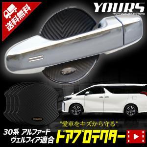 [YDS] トヨタ 30系 アルファード ヴェルファイア 専用 ドア傷防止 ドアプロテクター[C] 4枚セット ドアノブ|hid-led-carpartsshop