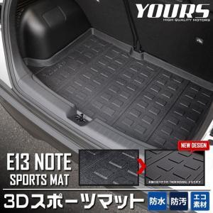 日産 E13ノート 専用 3D スポーツマット ラゲージマット ラゲッジマット NOTE トランク トレー 掃除 hid-led-carpartsshop