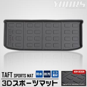 ダイハツ タフト専用 3D スポーツマット ラゲージトレイ ラゲッジマット TAFT トランク トレー hid-led-carpartsshop