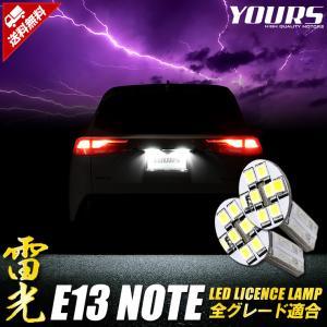 日産 E13 ノート 車種専用設計 LED ライセンスランプ ナンバー灯 ニッサン NISSAN|hid-led-carpartsshop