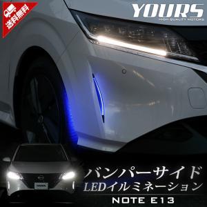 日産 E13 ノート専用 バンパーサイド LED イルミネーション【全2色】 NOTE ブルー ホワイト カスタムパーツ hid-led-carpartsshop