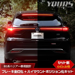 トヨタ ハリアー 80系 専用 ブレーキ全灯化 + ハイマウントポジション化 キット セット LED ブレーキ テール ランプ hid-led-carpartsshop