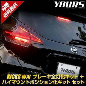 日産 キックス 専用 ブレーキ全灯化 + ハイマウントポジション化 キット セット LED ポジション ブレーキ テール  ニッサン NISSAN|hid-led-carpartsshop