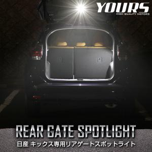 日産 キックス KICKS 専用 リアゲートスポットライト ラゲッジ ラゲージ リア LED ニッサン|hid-led-carpartsshop