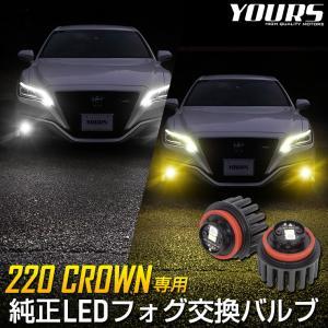 [YDS] トヨタ 220系クラウン 専用 純正 LEDフォグランプ 交換用バルブ ホワイト 6000K イエロー 3000K hid-led-carpartsshop