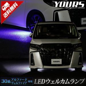 トヨタ 30系 アルファード ヴェルファイア 後期専用 LED ウェルカムランプ 【全2色】ブルー ホワイト 足元 LED|hid-led-carpartsshop