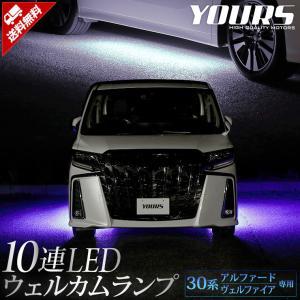 トヨタ 30系 アルファード ヴェルファイア 後期専用 10連 LED ウェルカムランプ 全2色 ブルー ホワイト hid-led-carpartsshop