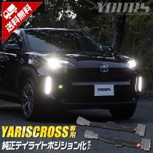 トヨタ ヤリスクロス 専用 純正デイライトユニット ポジション化キット YARISCROSS ポジション デイライト|hid-led-carpartsshop