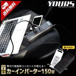 [YDS] カーインバーター 150w 12V車 専用 カーチャージャー USB 充電 車内 100V|hid-led-carpartsshop