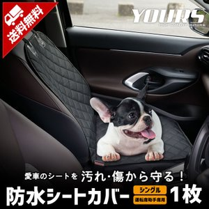 [YDS] シートカバー シングル 防水 運転席助手席 ペットシート [1枚] 防汚 ペット 犬 汚れ 部活 雨 シート 新車 ペットシート hid-led-carpartsshop
