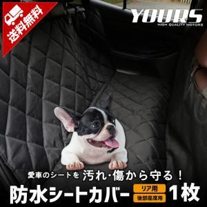 [YDS] シートカバー リア 後部座席用 防水 ペットシート [1枚] 防汚 ペット 犬 汚れ 部活 雨 シート 新車 hid-led-carpartsshop