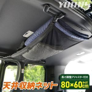 [YDS] 天井収納ネット 80x60cm 耐荷重量 5kg ポケット 車用収納 荷物 天井 収納 車中泊 便利 キャンプ hid-led-carpartsshop