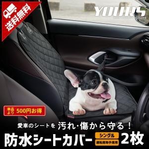 [YDS] シートカバー シングル 防水 運転席助手席 ペットシート [お得な2枚セット] 防汚 ペット 犬 汚れ 部活 雨 シート 新車 hid-led-carpartsshop