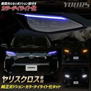 トヨタ ヤリスクロス 純正ポジション・カラーデイライト化キット 【全3色】YARISCROSS ヘッドライト LED デイライト ポジション hid-led-carpartsshop