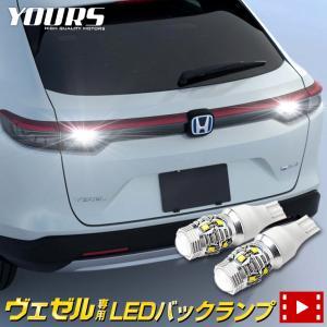 ホンダ ヴェゼル RV系 専用 バックランプLED T16 50W 2個1セット バックライト 無極性 VEZEL 6500K HONDA|hid-led-carpartsshop