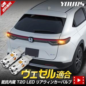 ホンダ ヴェゼル RV系 専用 ハイフラ防止 抵抗内蔵 冷却ファン搭載 LEDリアウィンカー バルブ セット T20 ピンチ部違い 2個1セット|hid-led-carpartsshop